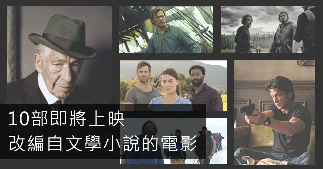 10部即將上映改編自文學小說的電影