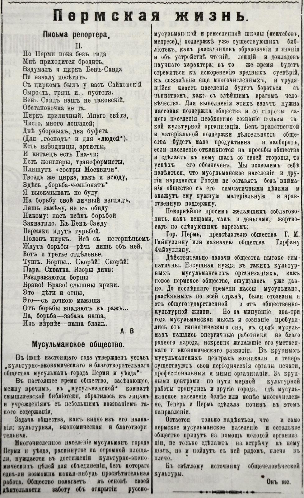 1908-08-19. № 179. Уральский край. Мусульманское общество