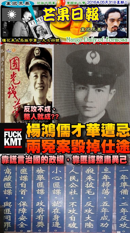 160531芒果日報--黨國黑幕--楊鴻儒才華遭忌,兩冤案毀掉仕途
