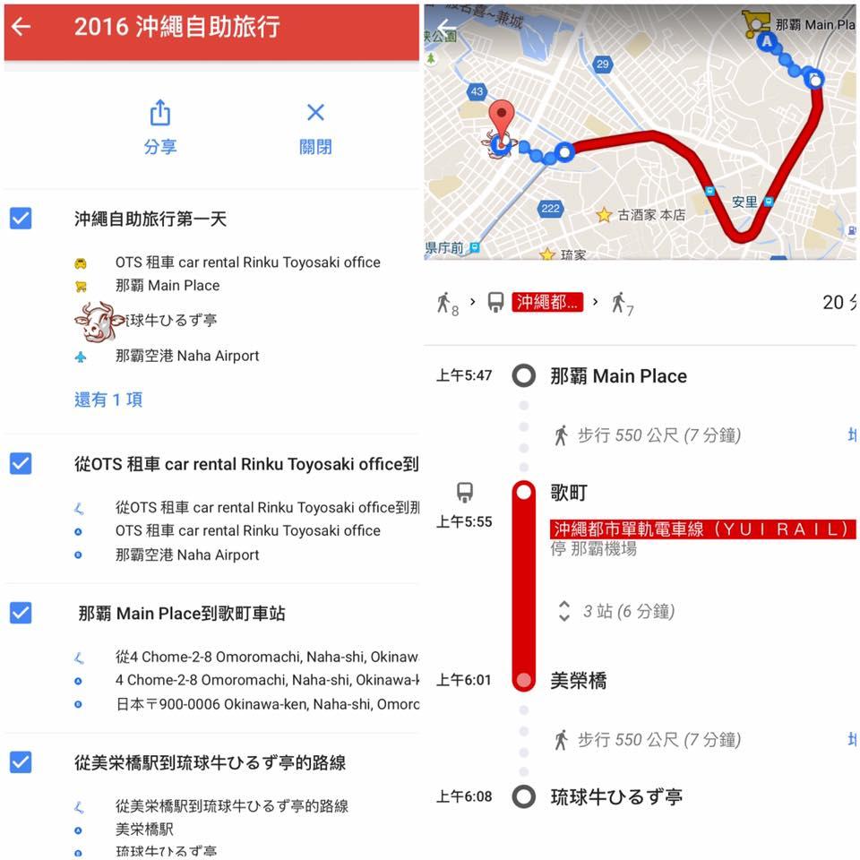 自助旅遊規劃不求人 用 Google Map 製作專屬於自己的旅行地圖 沖繩自由行