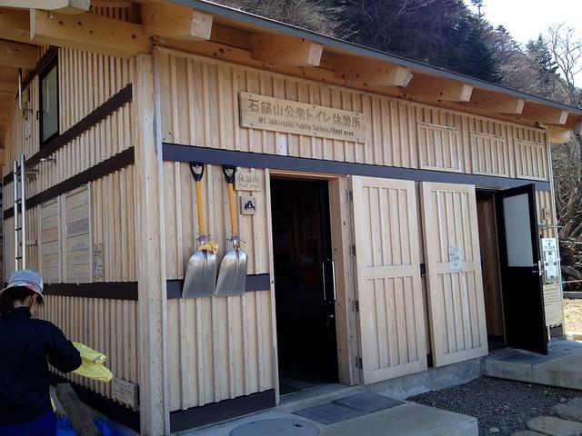 石鎚山 公衆トイレ休憩所