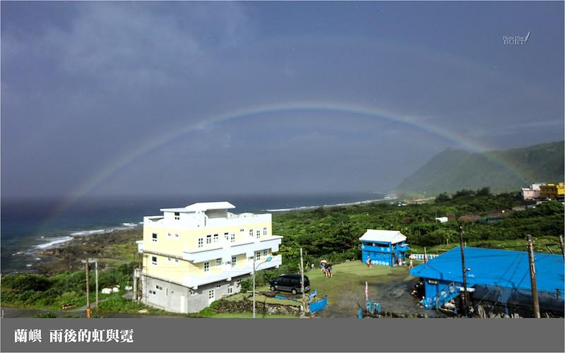 蘭嶼_雨後的虹與霓