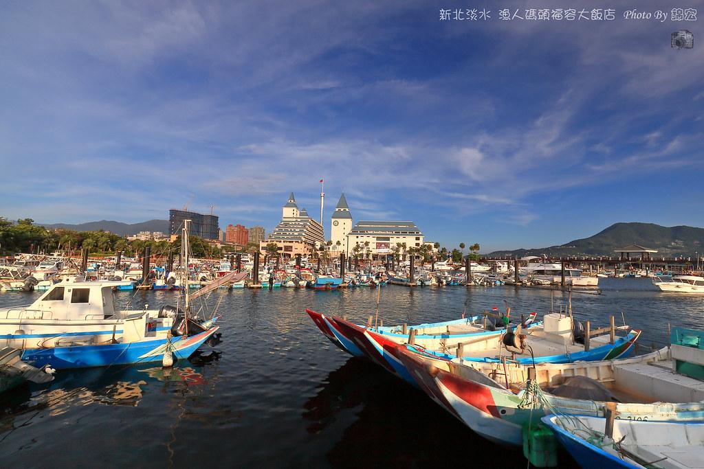 2016.05.29~新北淡水漁人碼頭福容大飯店