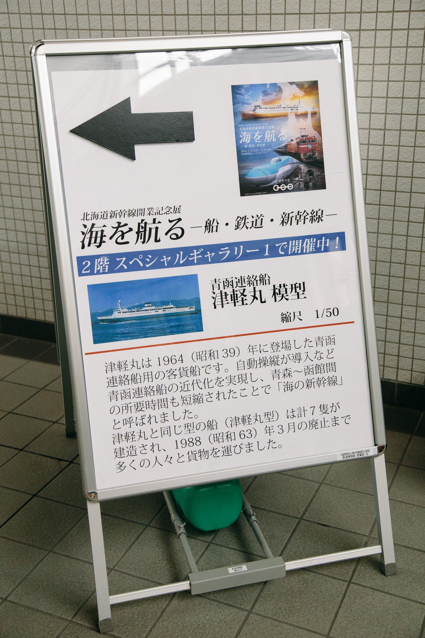 2016-06-06 鉄道博物館 001-7