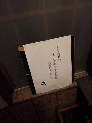 しじみ丼:完売
