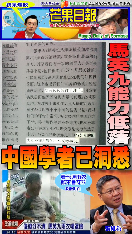 160416芒果日報--統呆爛政--馬英九能力低落,中國學者已洞悉