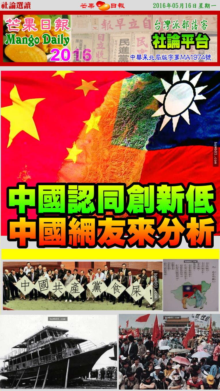 160516芒果日報--社論選讀--中國認同創新低,中國部落客分析