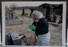 核災後的影響,現在仍是進行式。對災民來說,一切還沒結束。翻攝自井戶川所提供的照片