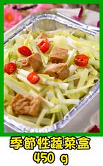 季節性蔬菜盒-后里租車后里烤肉后里車站后豐鐵馬道