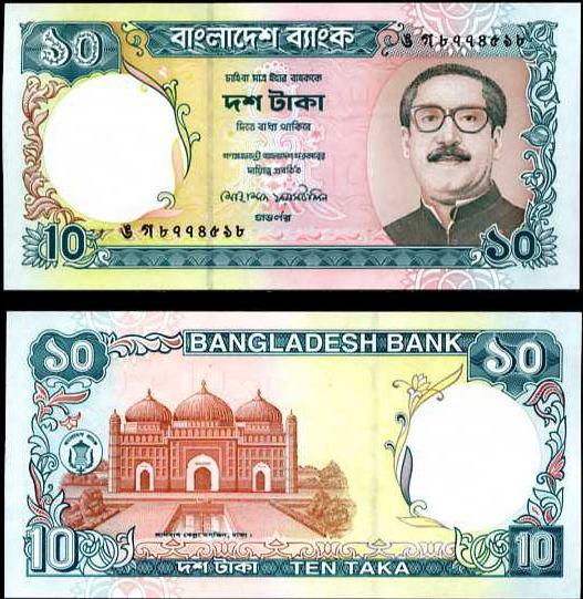 10 Taka Bangladéš 1997, Pick 32