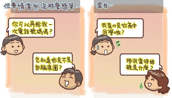 LINE漫畫搞笑圖文2
