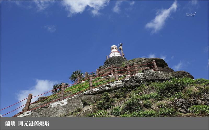 蘭嶼_開元港舊燈塔