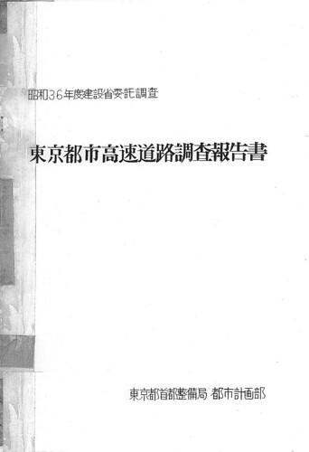 東京都市高速道路調査報告書1