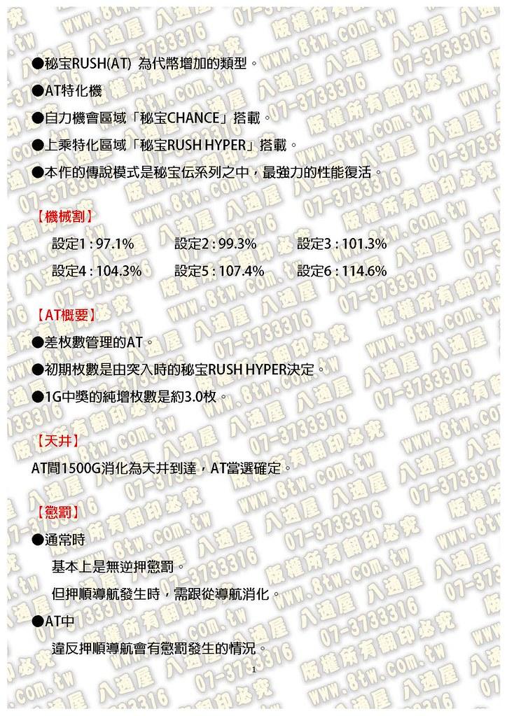 S0353秘寶傳 最後一刻 THE LAST 中文版攻略.compressed_Page_02
