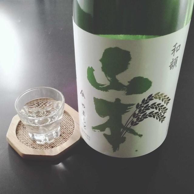Yamamoto (Wain)