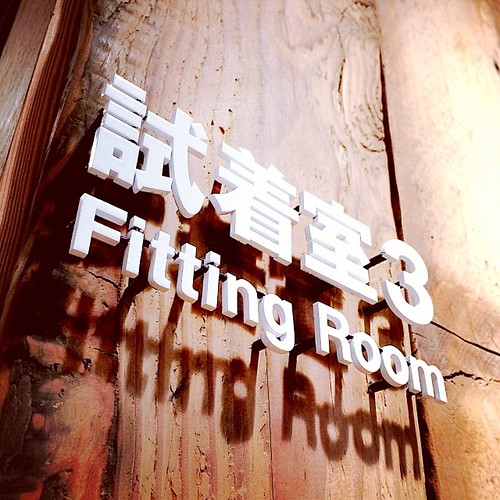 試着室3 / FITTING ROOM  #iPhoneography