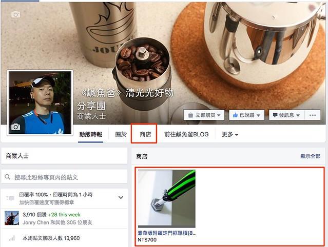 facebookstore_7