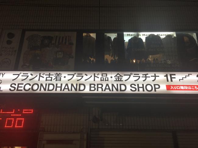 second hand designer tokyo