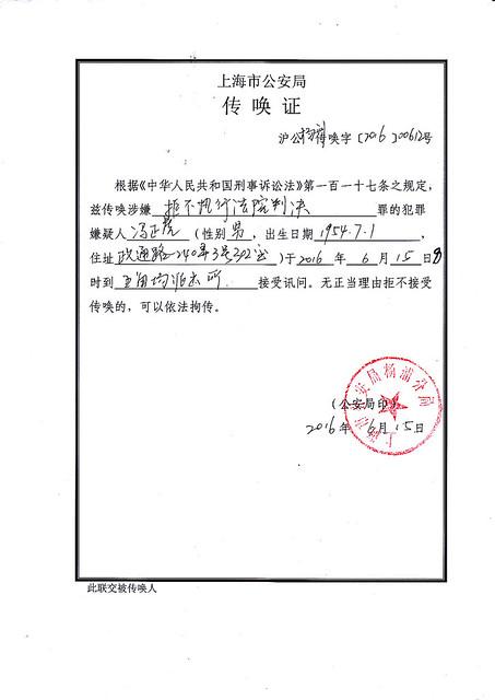 冯正虎保卫立案登记制得到刑事传唤的嘉奖