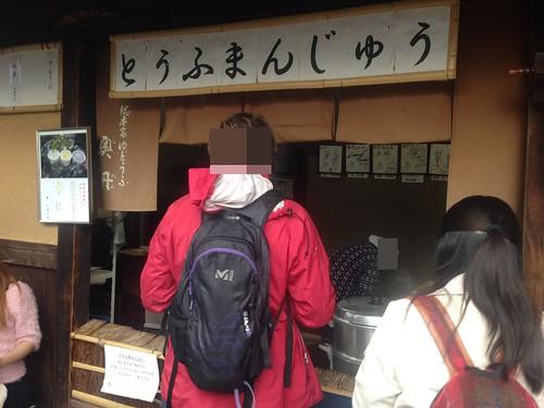 kyoto-higashiyama-tofu-okutankiyomizu-outside