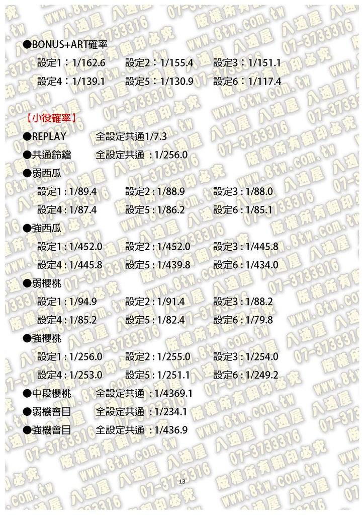 S0257怪俠眼鏡蛇COBRA  中文版攻略.compressed_Page_14