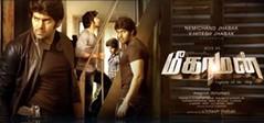 Which Tamil Film Leads The Christmas Race | Kayal,Meaghamann,Kappal, Velakaraudurai