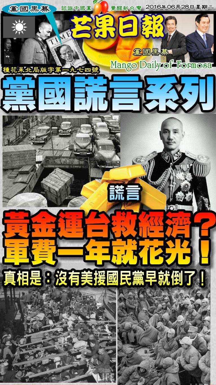 160628芒果日報--黨國黑幕---黃金運台救經濟,軍費一年就花光