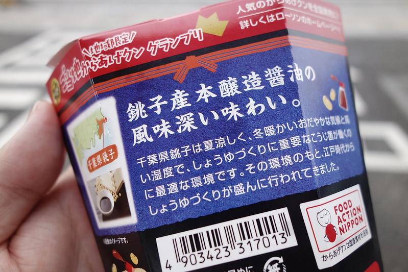 ローソンのからあげクン 銚子本醤油味