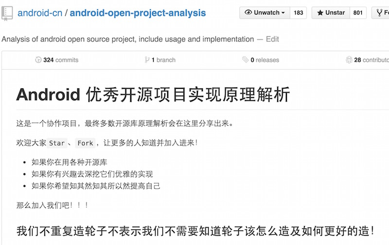 android open project analysis