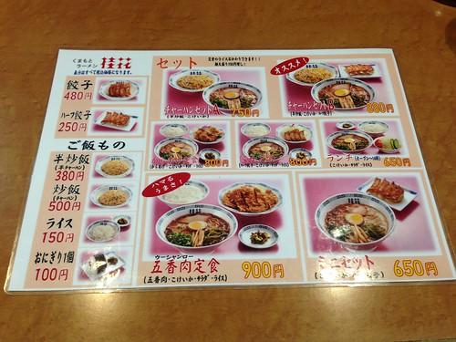 kumamoto-city-keika-ramen-menu02