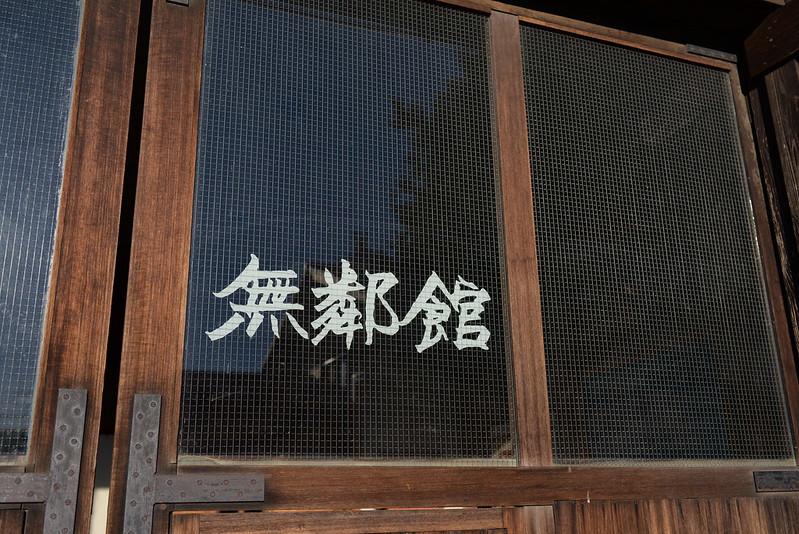 冬の青春18きっぷの旅 群馬県桐生散歩 2015年1月10日