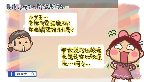 LINE漫畫搞笑圖文4