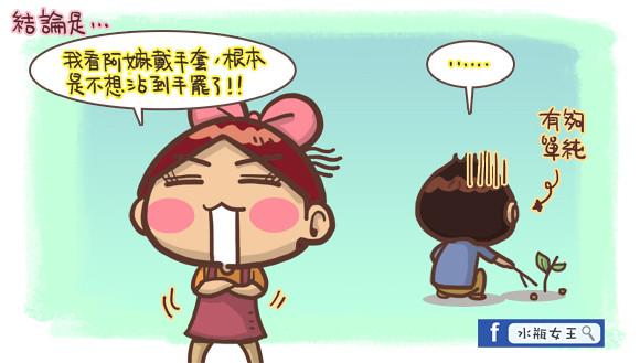 香港人移民台灣生活4