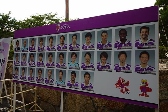 2016/08 J2第29節 京都vs町田 #11
