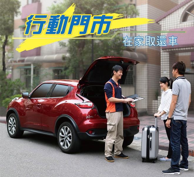 格上租車推出行動門市服務 在家即可取還車