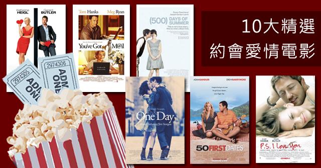 10大精選「約會愛情」電影推薦!