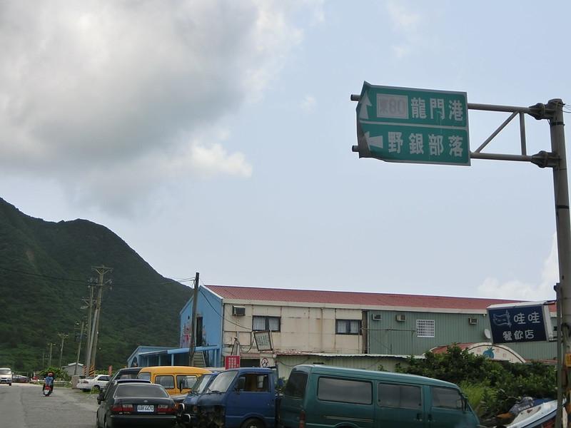 蘭嶼快速導覽-2014環島 (47)
