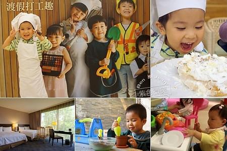 ▋新竹飯店推薦▋煙波大飯店~ 到煙波渡假打工趣親子專案樂趣多