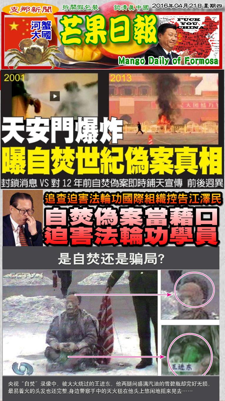 160421芒果日報--支那新聞--自焚偽案當藉口,迫害法輪功學員