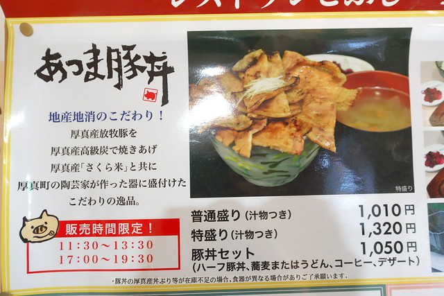 こぶしの湯 あつま 豚丼_12