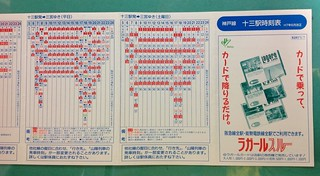 Timetable of Hankyu-Rwy Kobe line Juso Sta., 1995. Recovered.