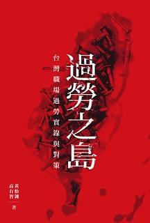 《過勞之島:台灣職場過勞實錄與對策》書封