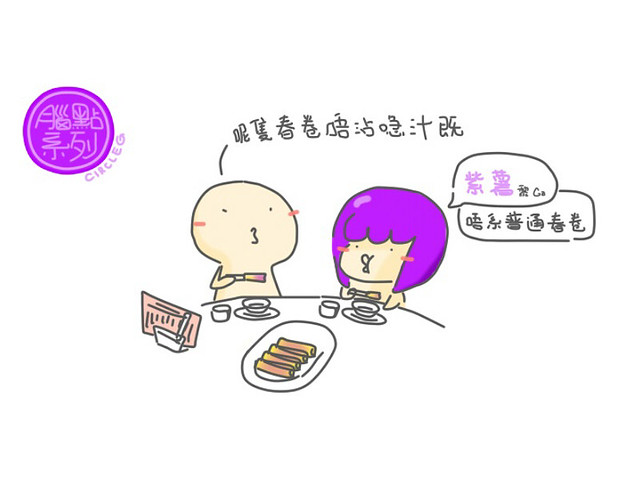 CIRCLEG 小繪圖 05072016 紫薯春卷阿!!(CUTTED) (1)