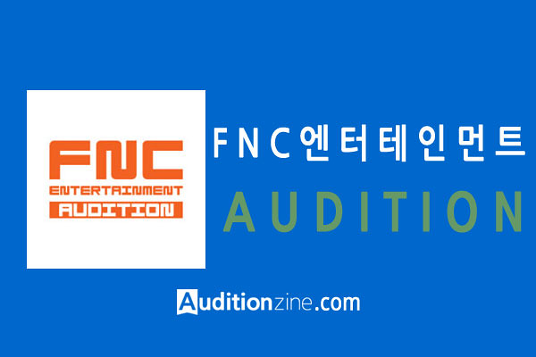 (현) FNC엔터테인먼트 오디션 정보
