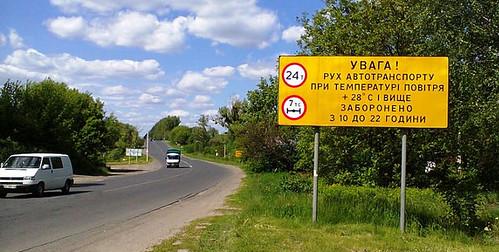 Заборонять рух вантажівок