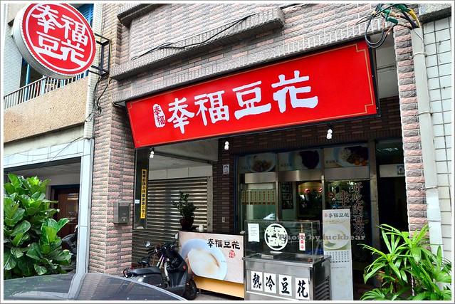 幸福豆花-宜蘭市冰品冷熱甜湯007-DSC_4713