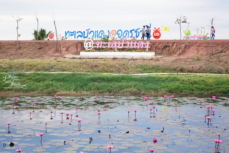 talay bua daeng udon thani entrance