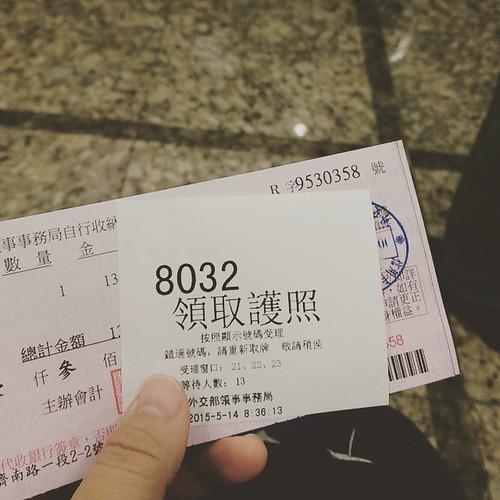 20150514 今天一樣有車位 然後不到三分鐘護照到手。