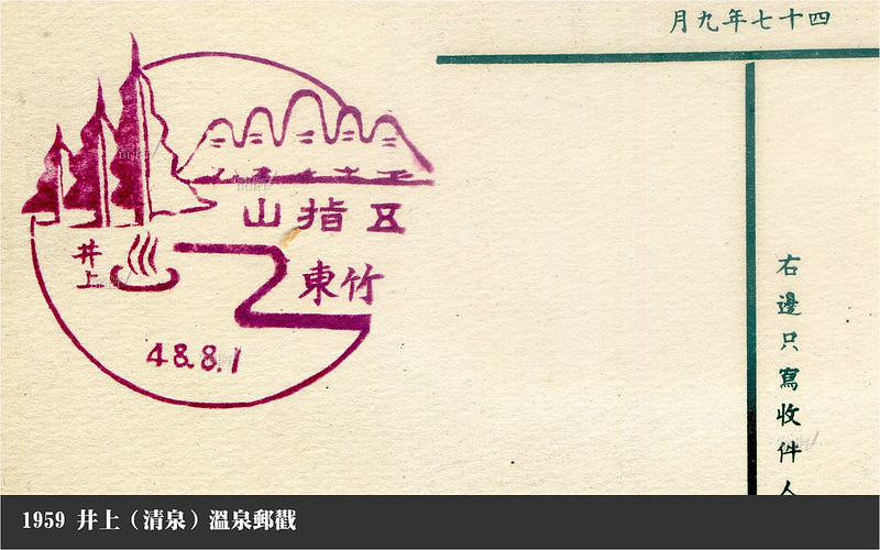 1958清泉溫泉郵戳