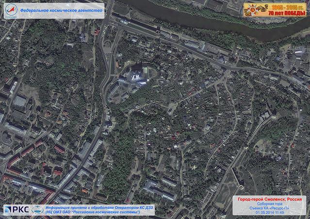 Город-Герой Смоленск